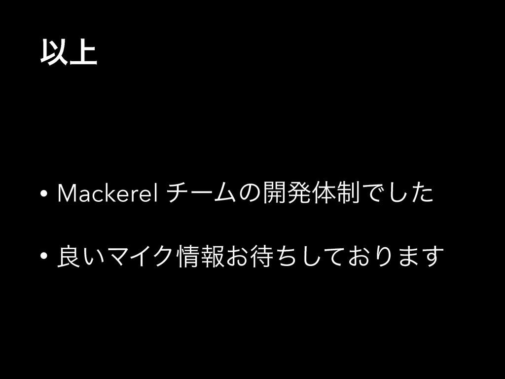 Ҏ্ • Mackerel νʔϜͷ։ൃମ੍Ͱͨ͠ • ྑ͍ϚΠΫใ͓͓ͪͯ͠Γ·͢