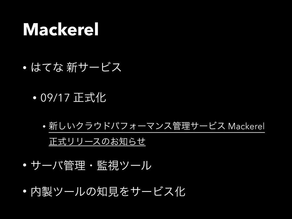 Mackerel • ͯͳ ৽αʔϏε • 09/17 ਖ਼ࣜԽ • ৽͍͠ΫϥυύϑΥʔϚ...
