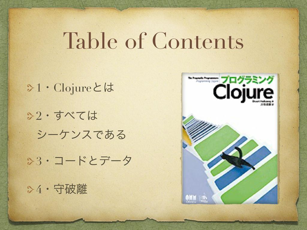 Table of Contents 1ɾClojureͱ 2ɾͯ͢ γʔέϯεͰ͋Δ...