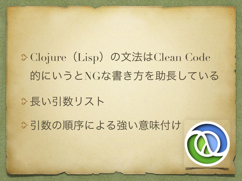 ClojureʢLispʣͷจ๏Clean Code తʹ͍͏ͱNGͳॻ͖ํΛॿ͍ͯ͠Δ...