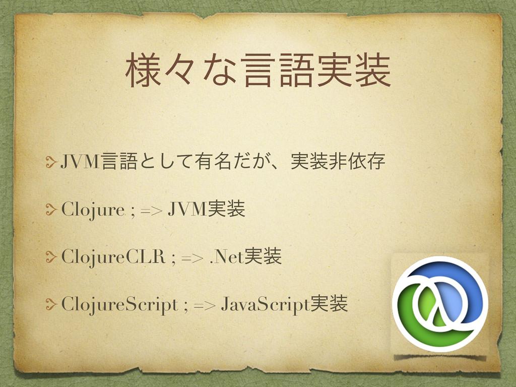 ༷ʑͳݴޠ࣮ JVMݴޠͱͯ͠༗໊͕ͩɺ࣮ඇґଘ Clojure ; => JVM࣮...