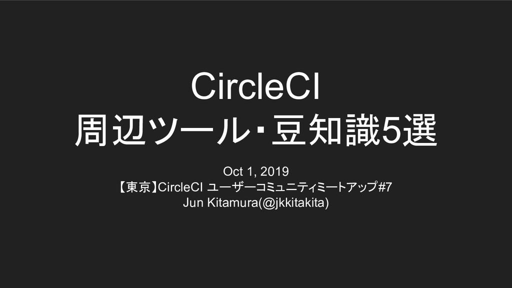 CircleCI 周辺ツール・豆知識5選 Oct 1, 2019 【東京】CircleCI ユ...