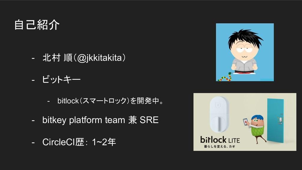自己紹介 - 北村 順(@jkkitakita) - ビットキー - bitlock(スマート...