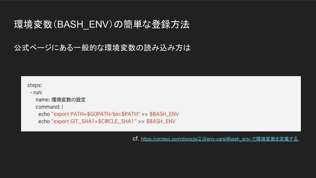 環境変数(BASH_ENV)の簡単な登録方法 公式ページにある一般的な環境変数の読み込み方は ...