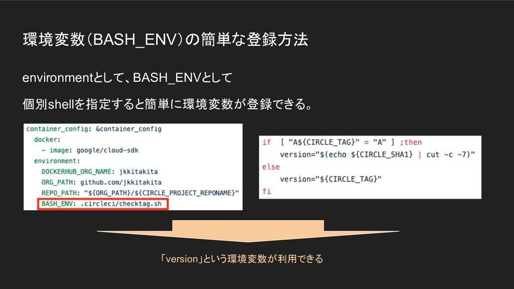 環境変数(BASH_ENV)の簡単な登録方法 environmentとして、BASH_ENVと...