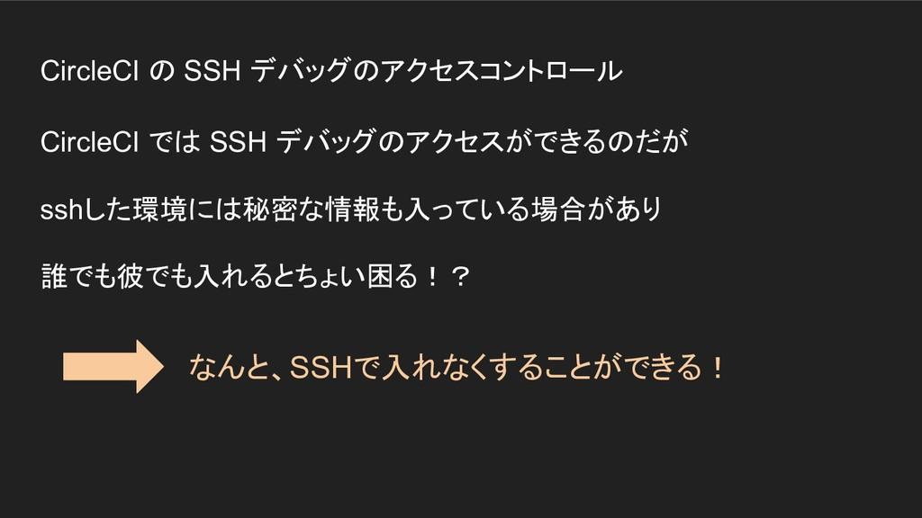 CircleCI の SSH デバッグのアクセスコントロール CircleCI では SSH ...