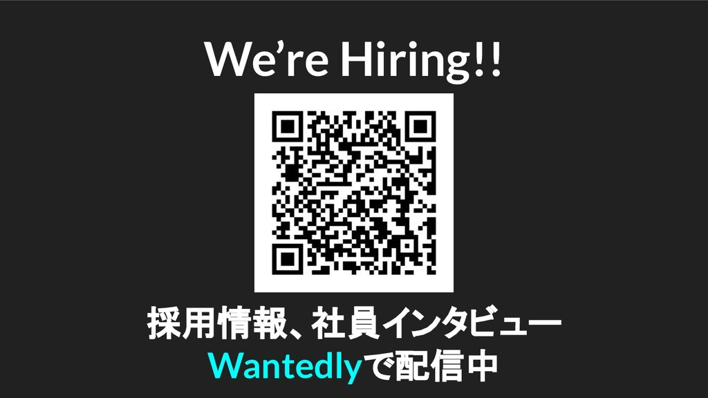We're Hiring!! 採用情報、社員インタビュー Wantedlyで配信中