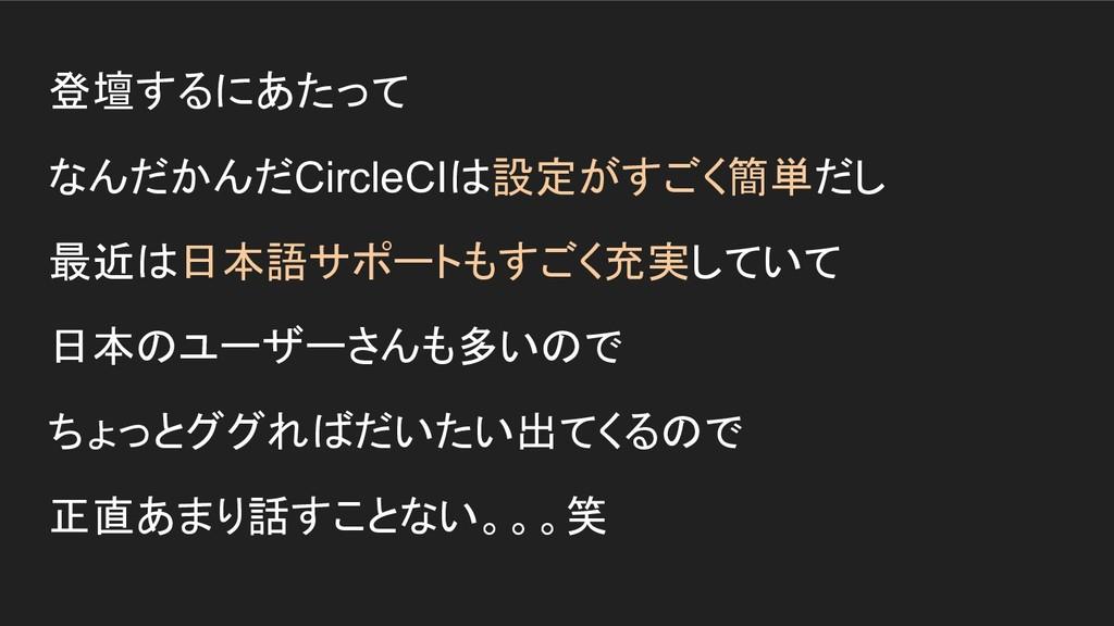 なんだかんだCircleCIは設定がすごく簡単だし 最近は日本語サポートもすごく充実していて ...
