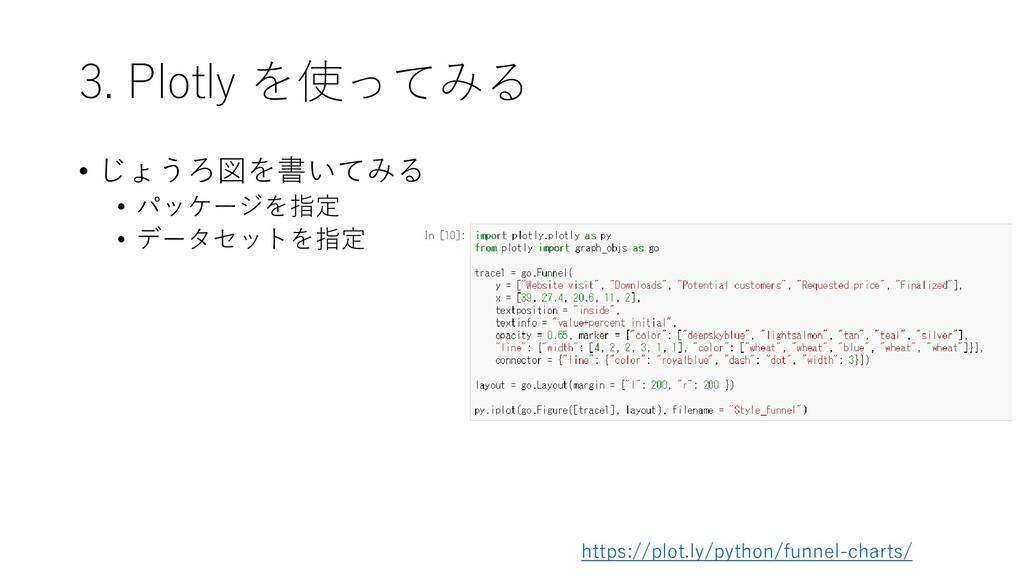 3. Plotly を使ってみる • じょうろ図を書いてみる • パッケージを指定 • データ...