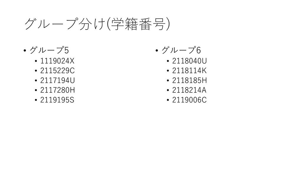 グループ分け(学籍番号) • グループ5 • 1119024X • 2115229C • 21...
