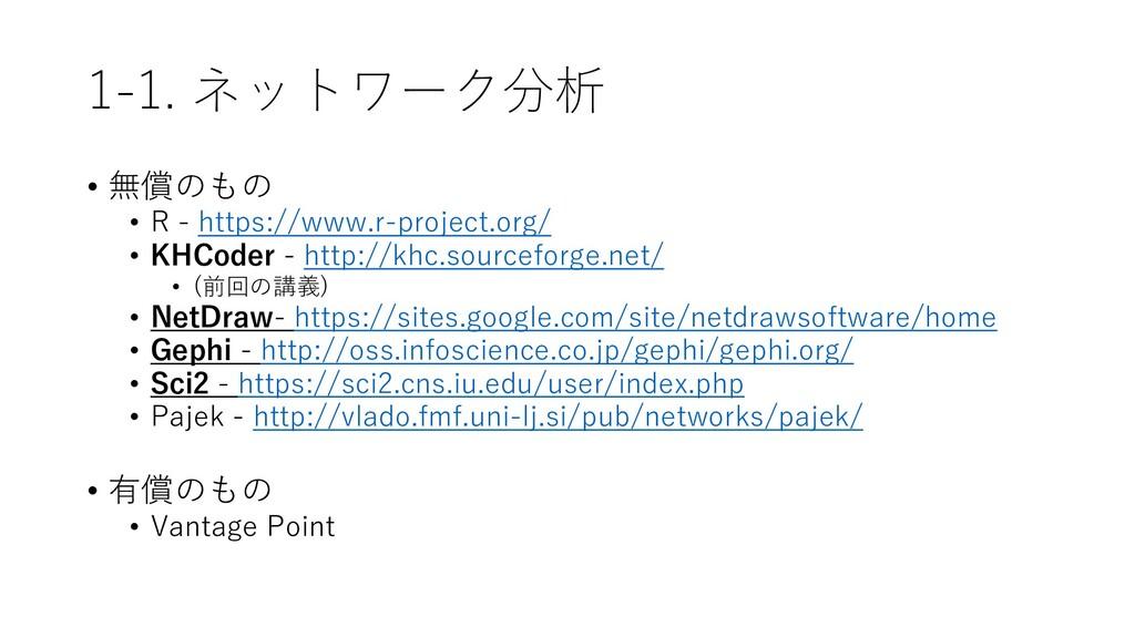 1-1. ネットワーク分析 • 無償のもの • R - https://www.r-proje...