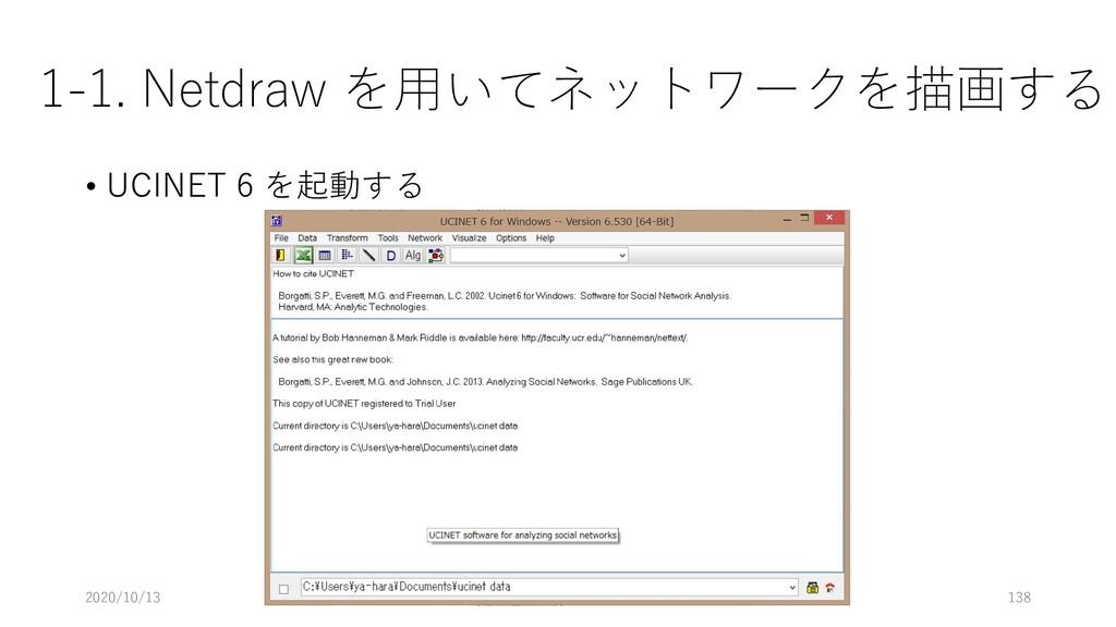 1-1. Netdraw を用いてネットワークを描画する • UCINET 6 を起動する 2...