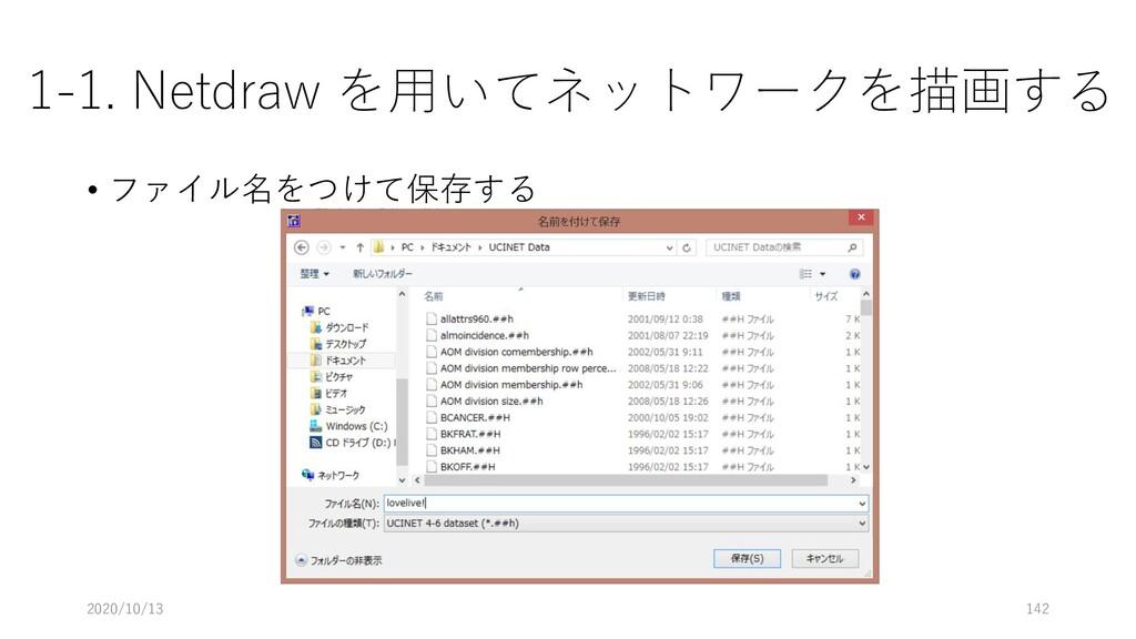 1-1. Netdraw を用いてネットワークを描画する • ファイル名をつけて保存する 20...