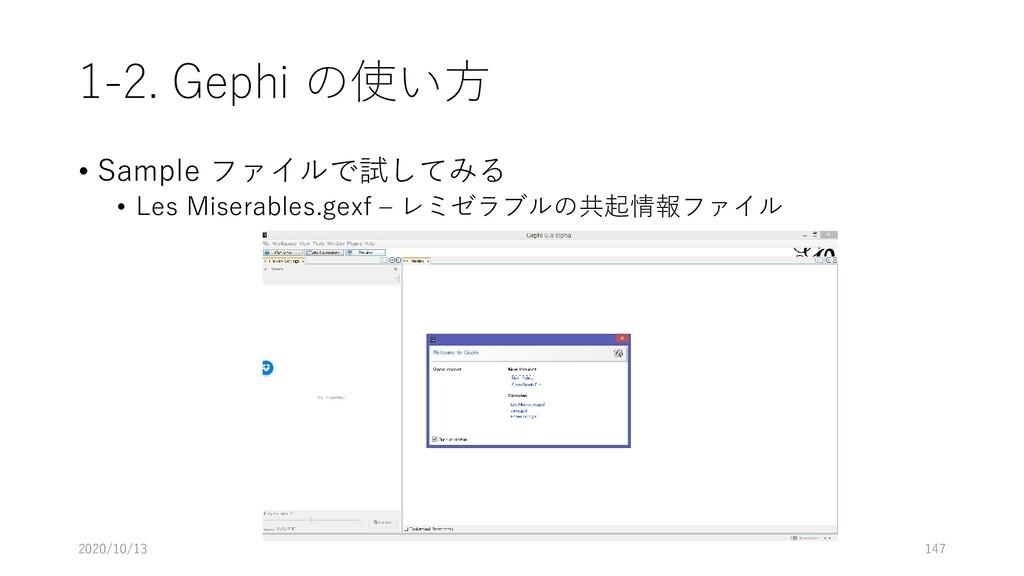 1-2. Gephi の使い方 • Sample ファイルで試してみる • Les Miser...