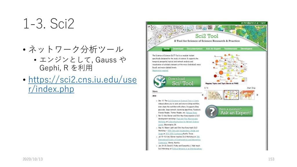 1-3. Sci2 • ネットワーク分析ツール • エンジンとして, Gauss や Geph...