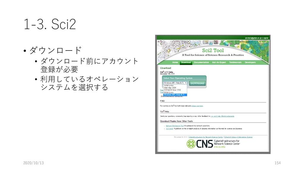1-3. Sci2 • ダウンロード • ダウンロード前にアカウント 登録が必要 • 利用して...