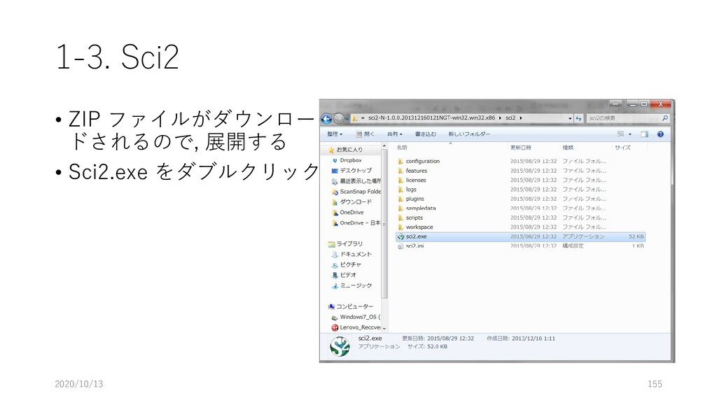 1-3. Sci2 • ZIP ファイルがダウンロー ドされるので, 展開する • Sci2....