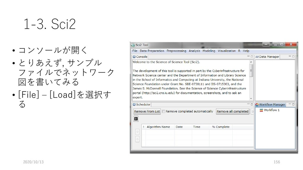 1-3. Sci2 • コンソールが開く • とりあえず, サンプル ファイルでネットワーク ...