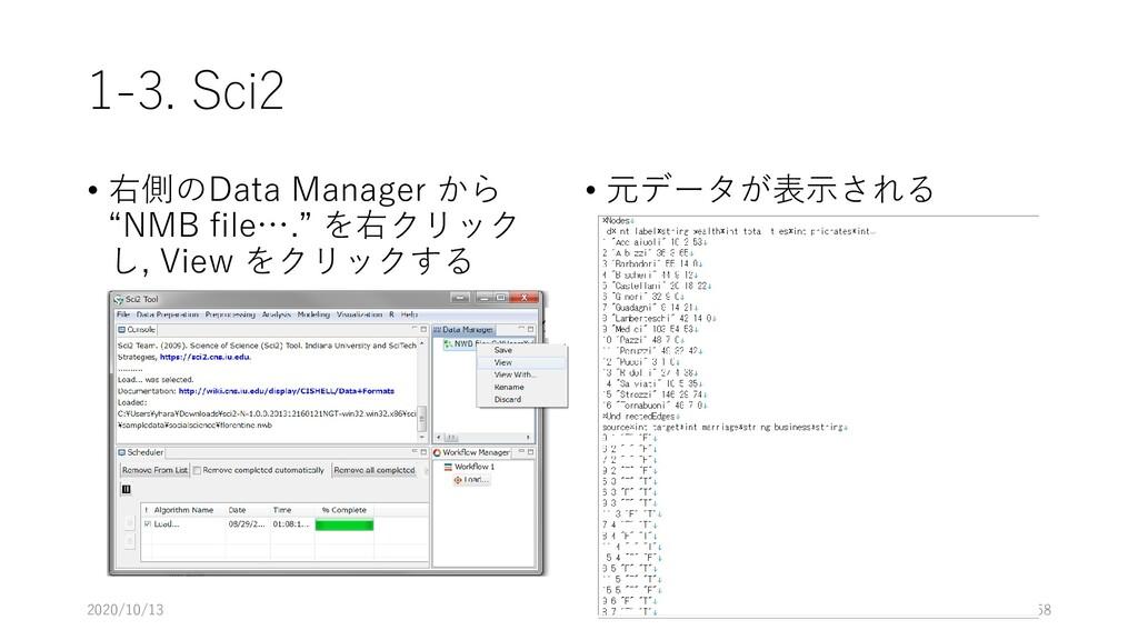 """1-3. Sci2 • 右側のData Manager から """"NMB file…."""" を右ク..."""