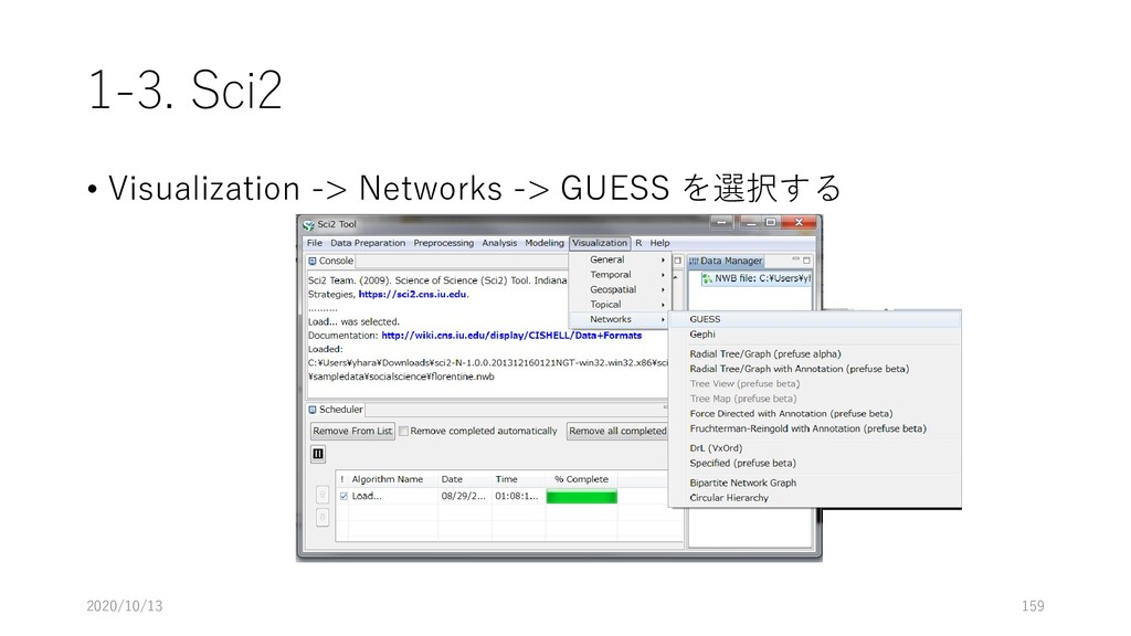 1-3. Sci2 • Visualization -> Networks -> GUESS ...