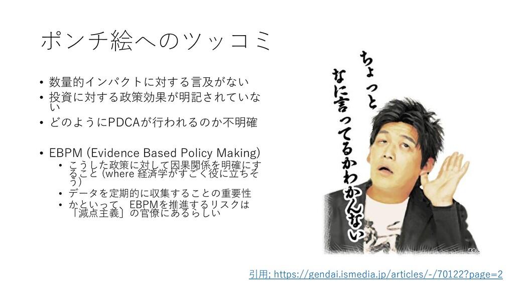 ポンチ絵へのツッコミ • 数量的インパクトに対する言及がない • 投資に対する政策効果が明記さ...