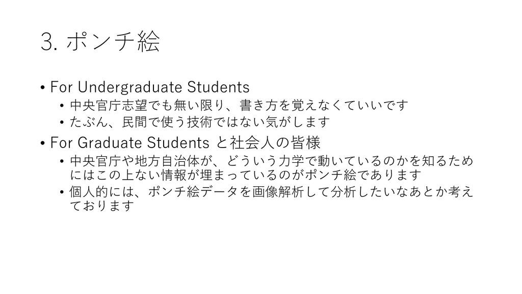 3. ポンチ絵 • For Undergraduate Students • 中央官庁志望でも...