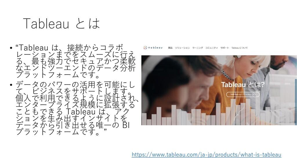 """Tableau とは • """"Tableau は、接続からコラボ レーションまでをスムーズに行え..."""