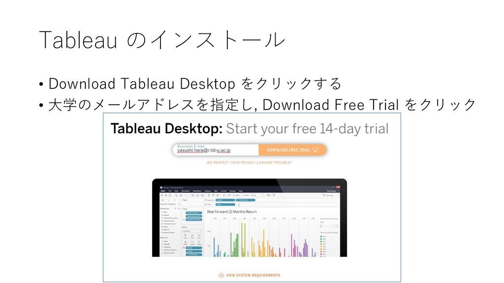 Tableau のインストール • Download Tableau Desktop をクリッ...