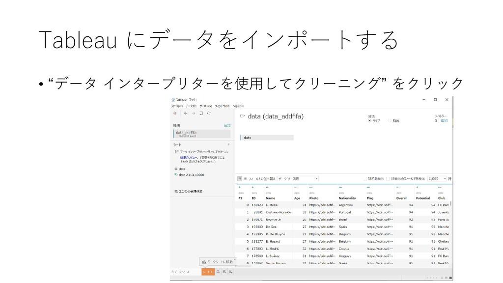 """Tableau にデータをインポートする • """"データ インタープリターを使用してクリーニング..."""