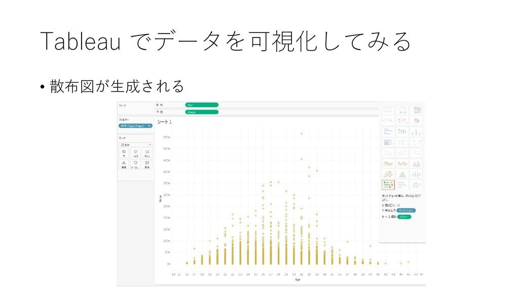 Tableau でデータを可視化してみる • 散布図が生成される