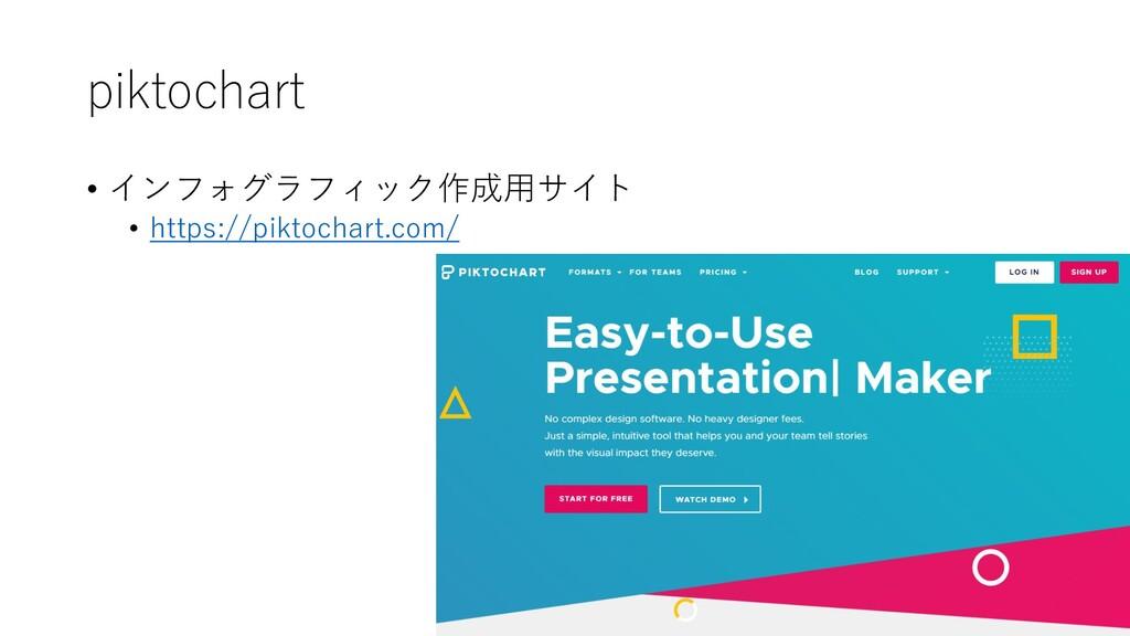 piktochart • インフォグラフィック作成用サイト • https://piktoch...