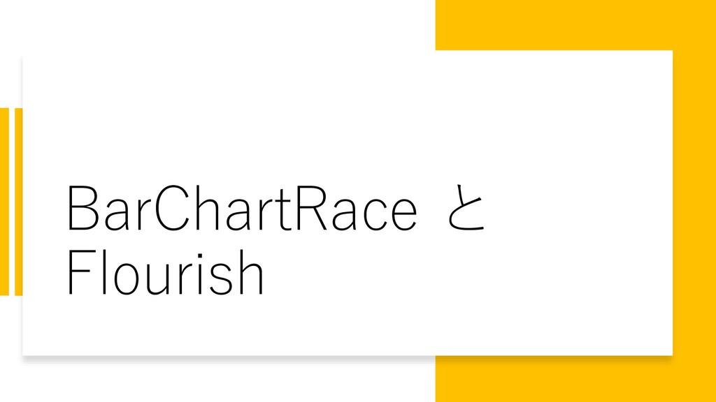 BarChartRace と Flourish