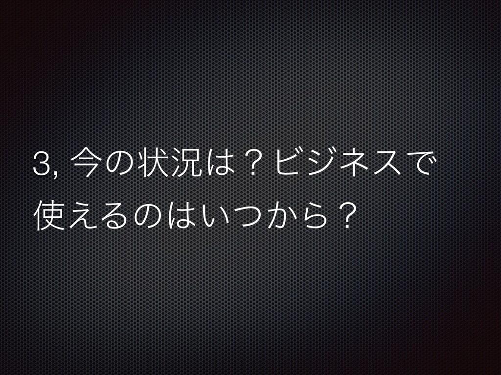 3, ࠓͷঢ়گʁϏδωεͰ ͑Δͷ͍͔ͭΒʁ