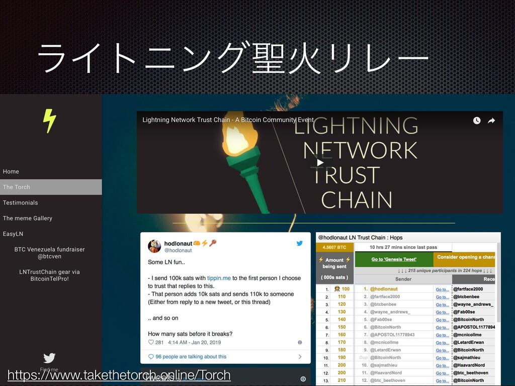 ϥΠτχϯάՐϦϨʔ https://www.takethetorch.online/Tor...