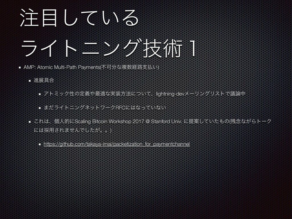 ͍ͯ͠Δ ϥΠτχϯάٕज़̍ AMP: Atomic Multi-Path Payment...