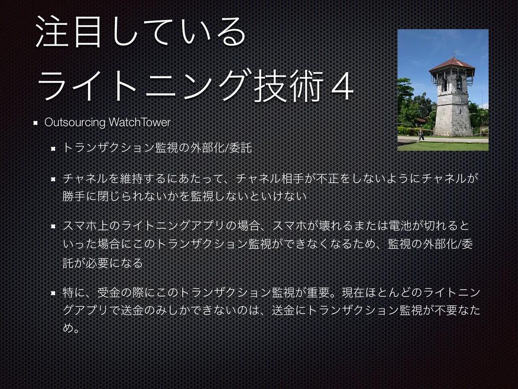 ͍ͯ͠Δ ϥΠτχϯάٕज़̐ Outsourcing WatchTower τϥϯβΫγϣ...