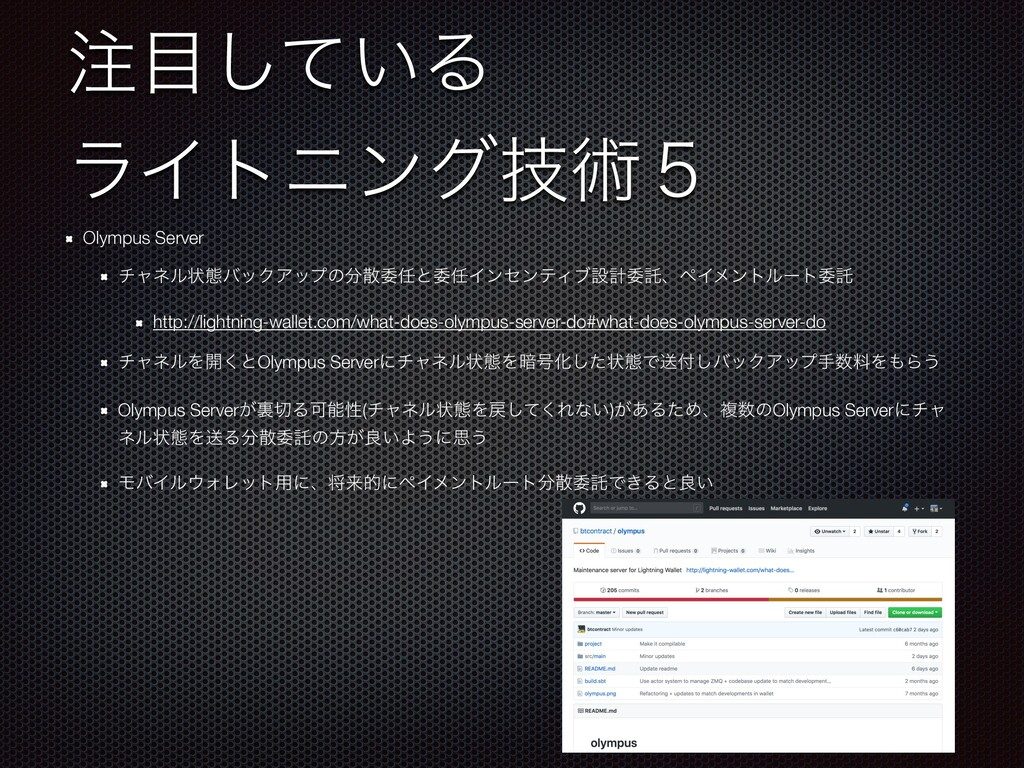 ͍ͯ͠Δ ϥΠτχϯάٕज़̑ Olympus Server νϟωϧঢ়ଶόοΫΞοϓͷ...
