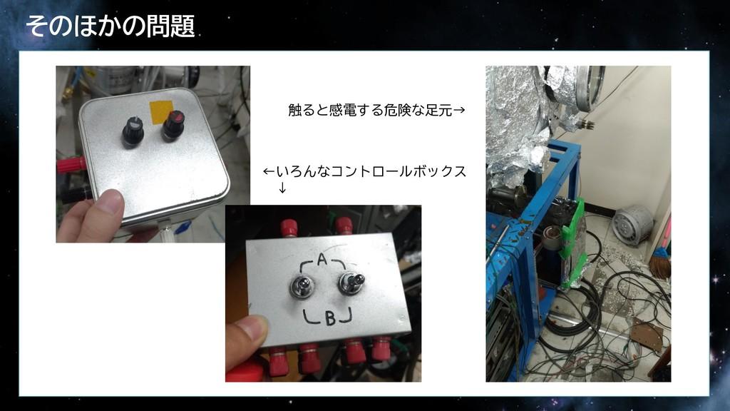 そのほかの問題 ←いろんなコントロールボックス ↓ 触ると感電する危険な足元→