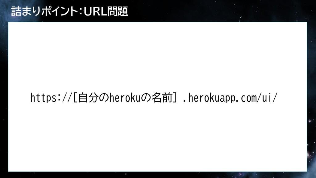 詰まりポイント:URL問題 https://[自分のherokuの名前] .herokuapp...