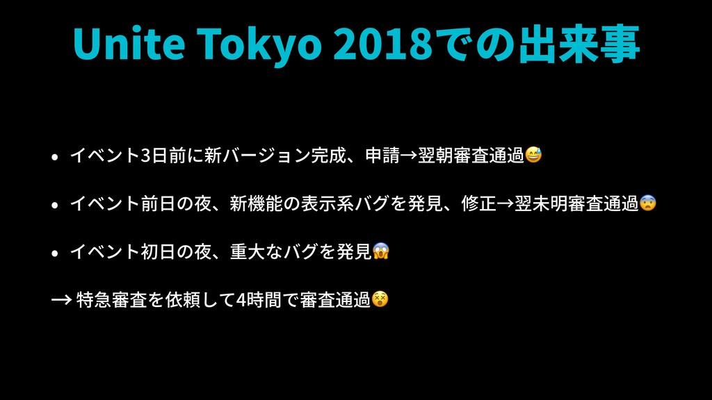 Unite Tokyo 2018での出来事 • イベント3日前に新バージョン完成、申請→翌朝審...
