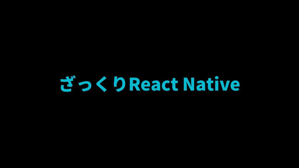 ざっくりReact Native