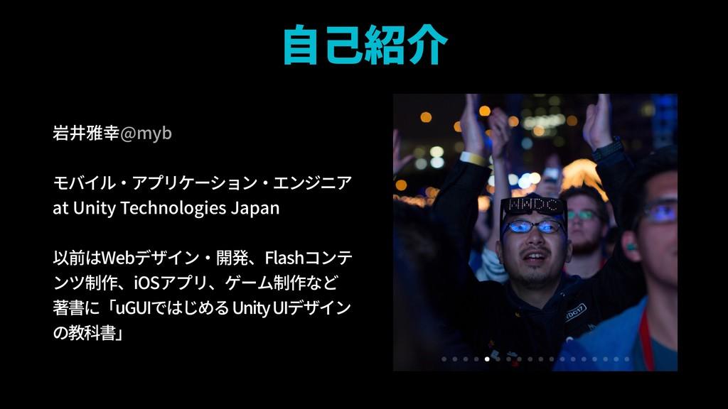 自己紹介 岩井雅幸@myb  モバイル・アプリケーション・エンジニア at Unity ...