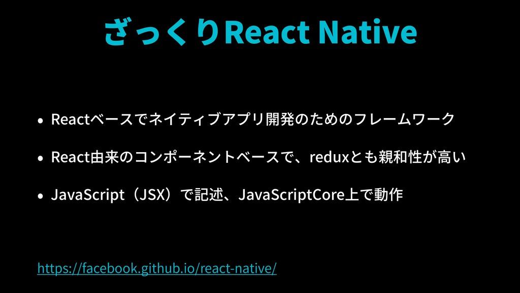 ざっくりReact Native • Reactベースでネイティブアプリ開発のためのフレームワ...