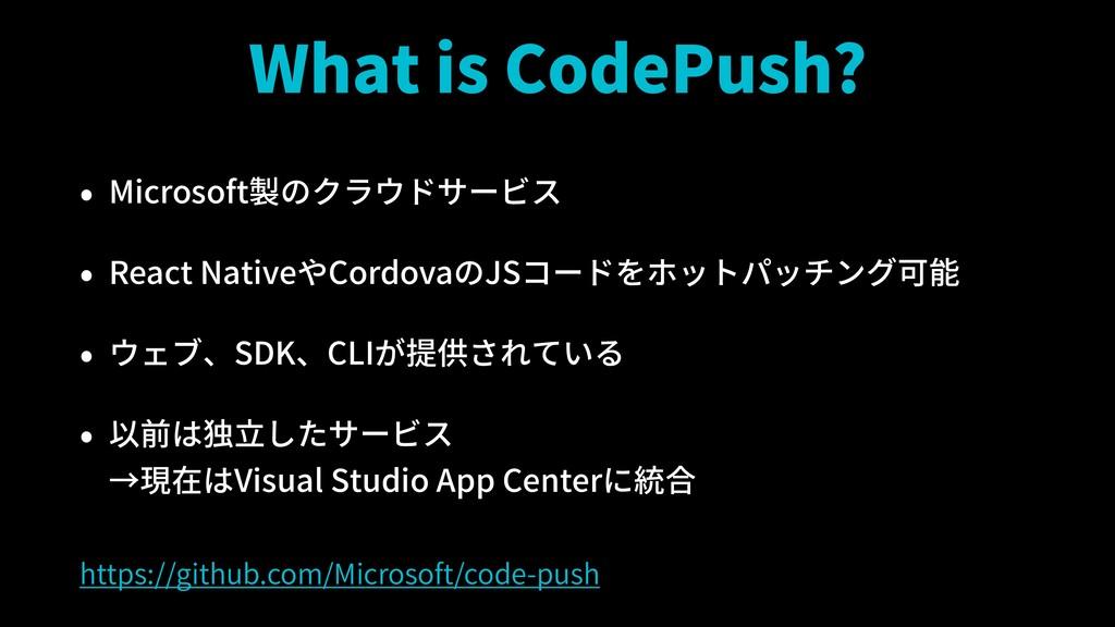 What is CodePush? • Microsoft製のクラウドサービス • React...