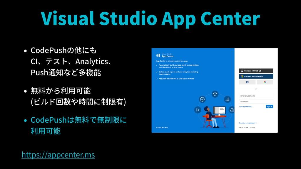 Visual Studio App Center • CodePushの他にも CI、テスト...