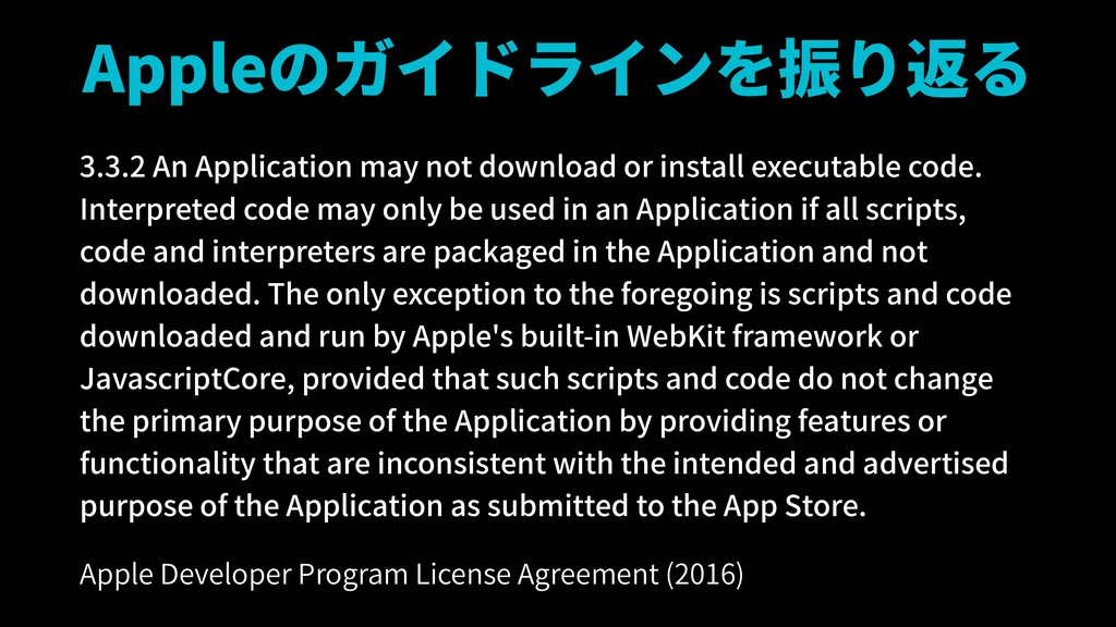 Appleのガイドラインを振り返る 3.3.2 An Application may not ...