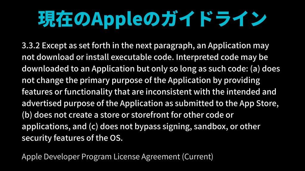 現在のAppleのガイドライン 3.3.2 Except as set forth in th...