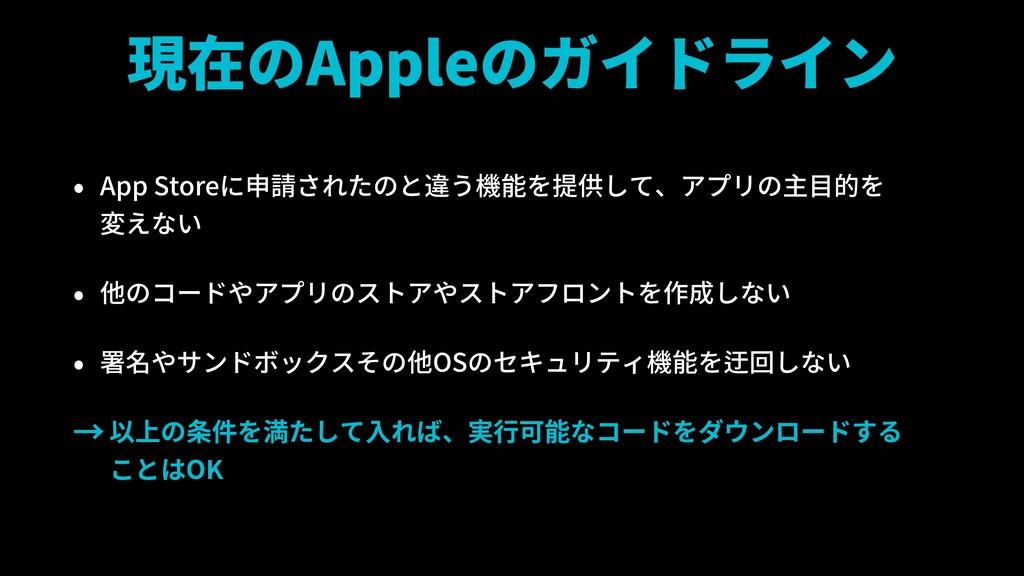 現在のAppleのガイドライン • App Storeに申請されたのと違う機能を提供して、アプ...