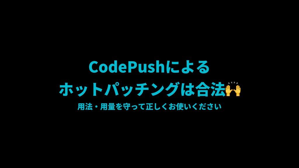 CodePushによる ホットパッチングは合法 用法・用量を守って正しくお使いください