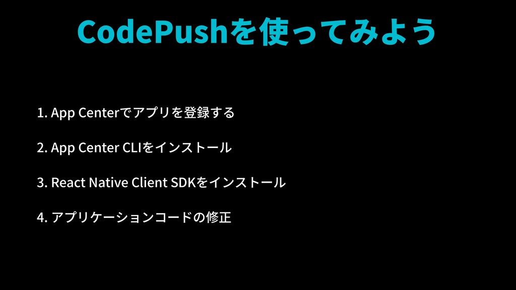 CodePushを使ってみよう 1. App Centerでアプリを登録する 2. App C...
